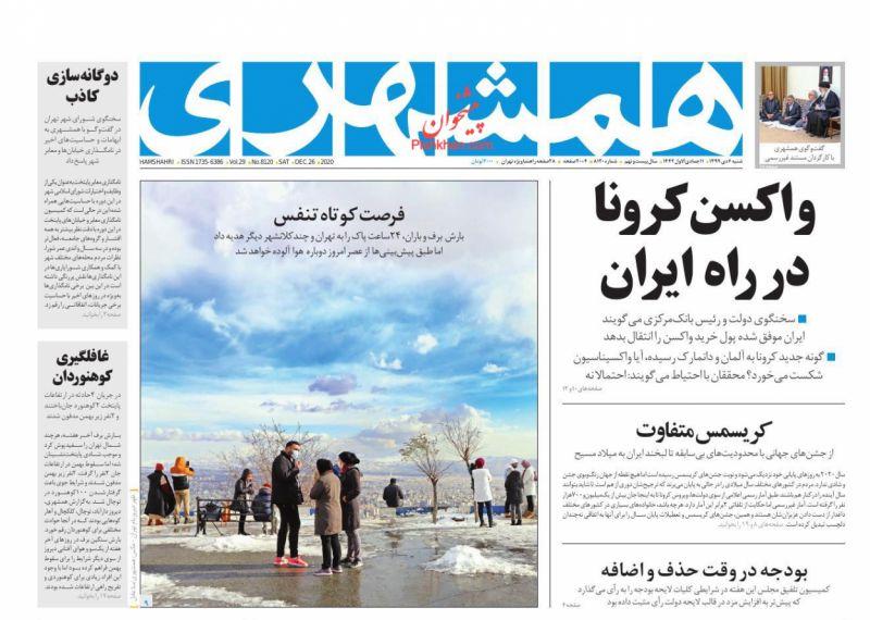عناوین اخبار روزنامه همشهری در روز شنبه ۶ دی