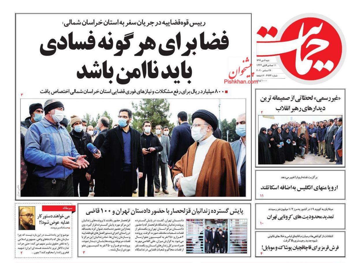 عناوین اخبار روزنامه حمایت در روز شنبه ۶ دی
