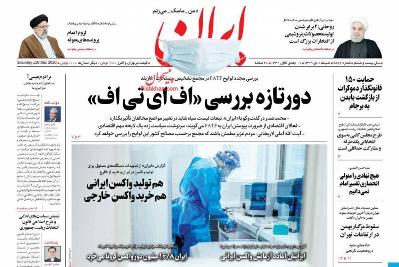 عناوین اخبار روزنامه ایران در روز شنبه ۶ دی