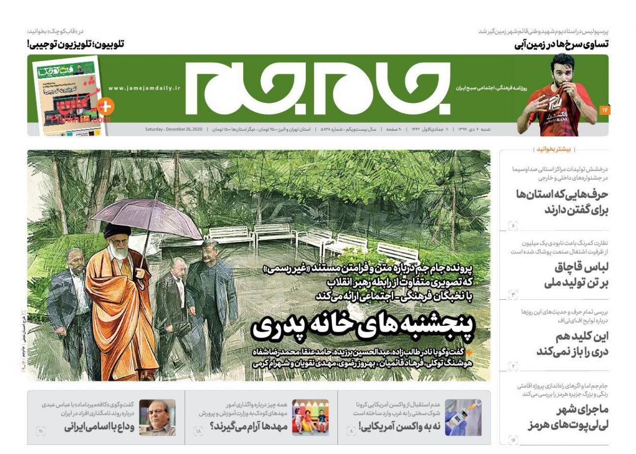 عناوین اخبار روزنامه جام جم در روز شنبه ۶ دی