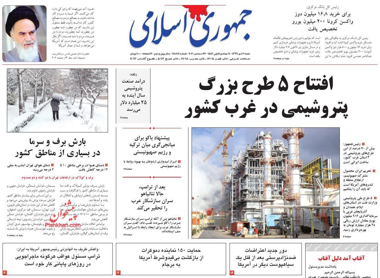 عناوین اخبار روزنامه جمهوری اسلامی در روز شنبه ۶ دی