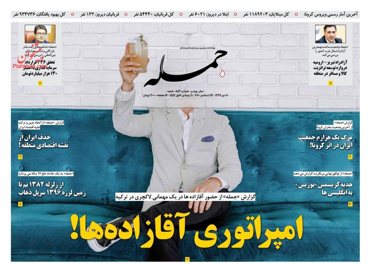 عناوین اخبار روزنامه جمله در روز شنبه ۶ دی