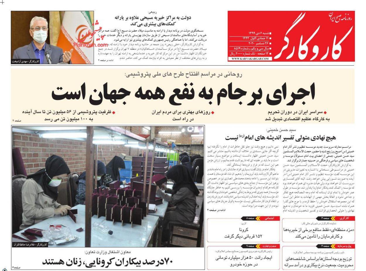 عناوین اخبار روزنامه کار و کارگر در روز شنبه ۶ دی