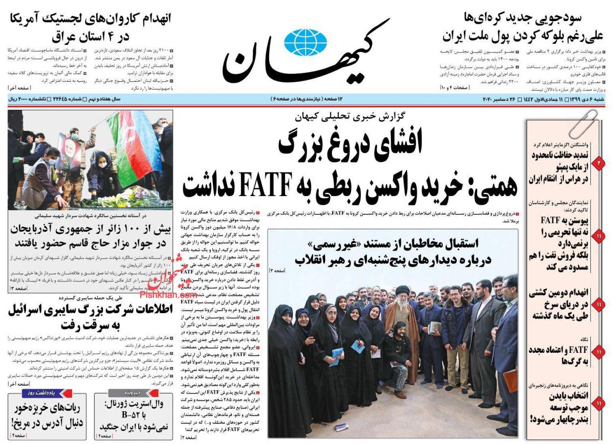 عناوین اخبار روزنامه کیهان در روز شنبه ۶ دی