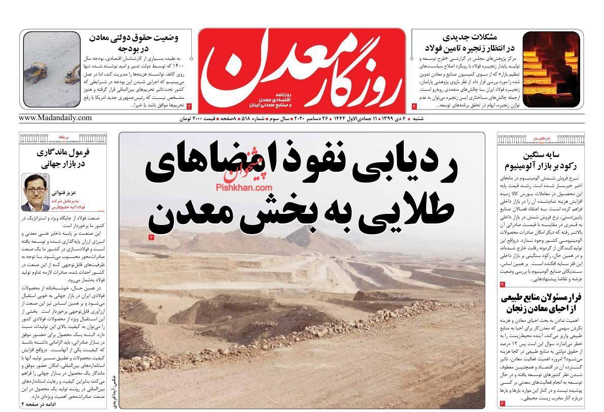 عناوین اخبار روزنامه روزگار معدن در روز شنبه ۶ دی