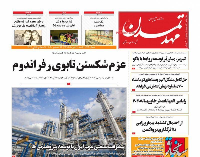 عناوین اخبار روزنامه مهد تمدن در روز شنبه ۶ دی