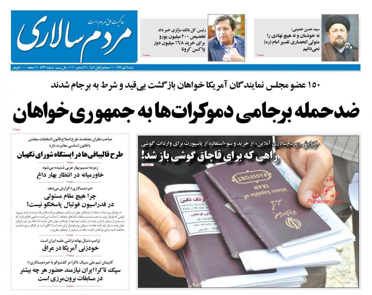 عناوین اخبار روزنامه مردم سالاری در روز شنبه ۶ دی
