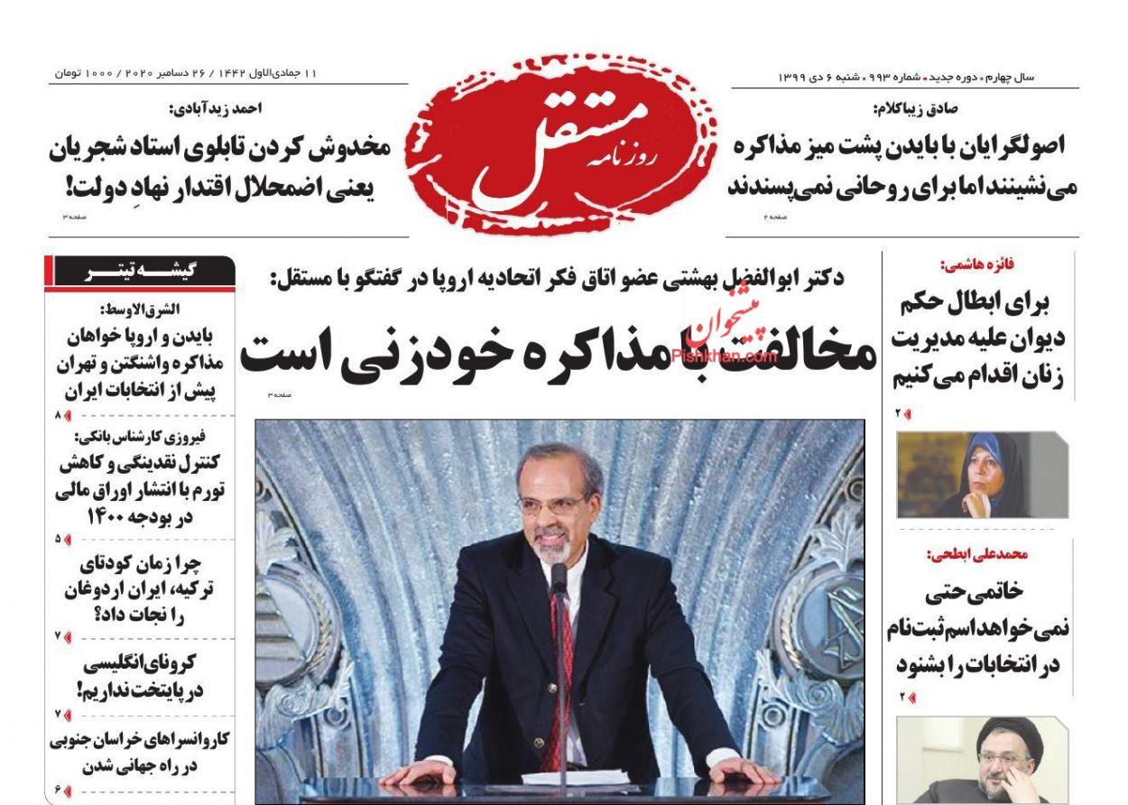 عناوین اخبار روزنامه مستقل در روز شنبه ۶ دی