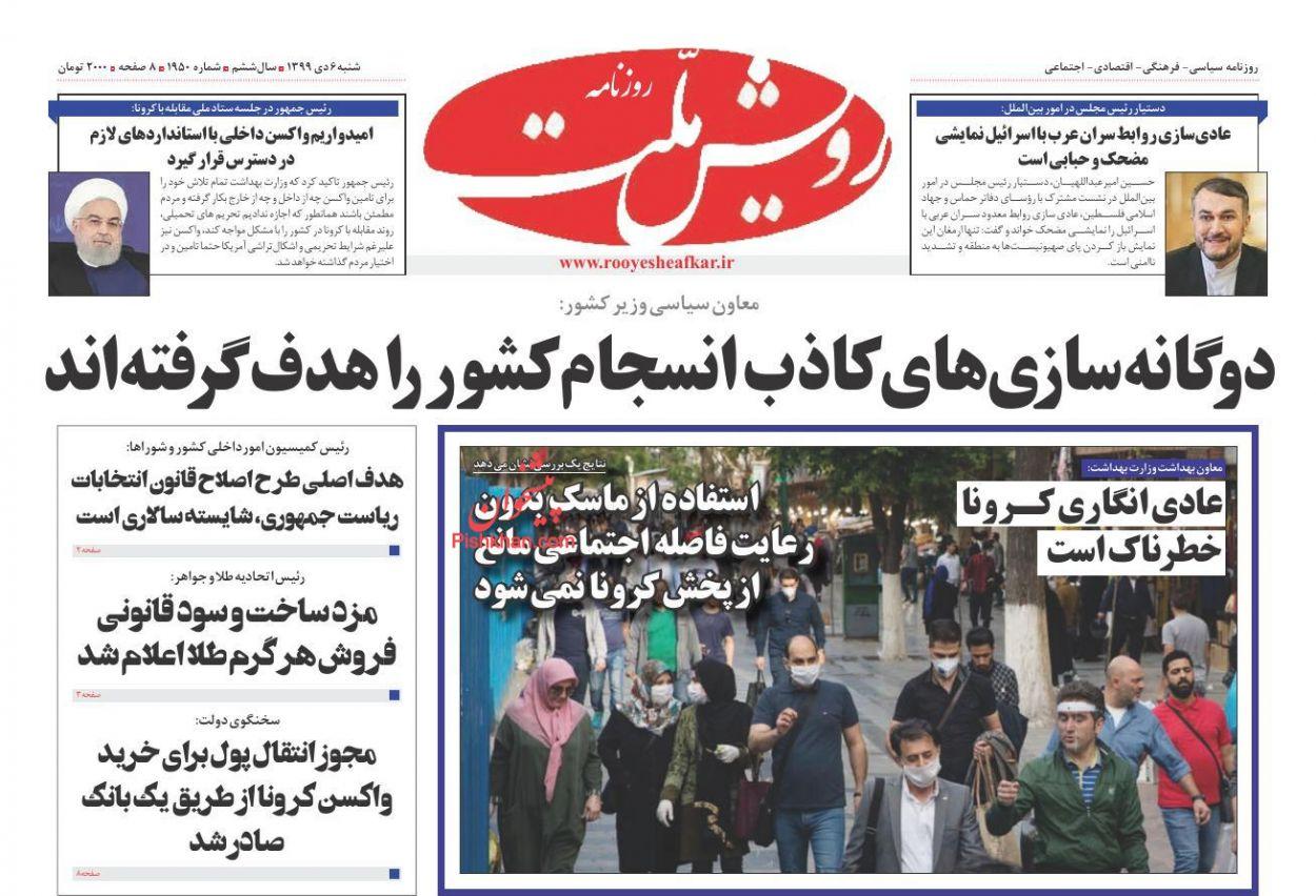 عناوین اخبار روزنامه رویش ملت در روز شنبه ۶ دی