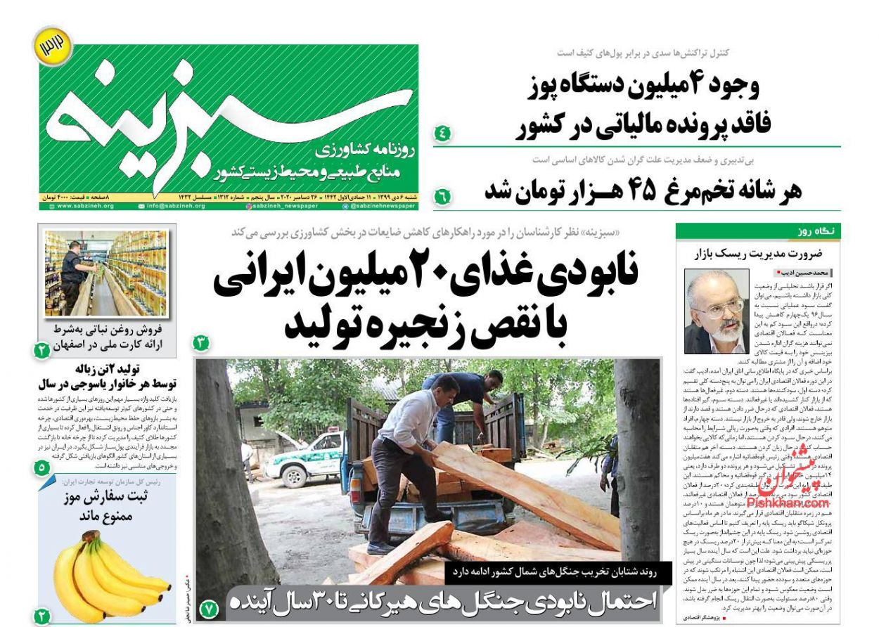 عناوین اخبار روزنامه سبزینه در روز شنبه ۶ دی