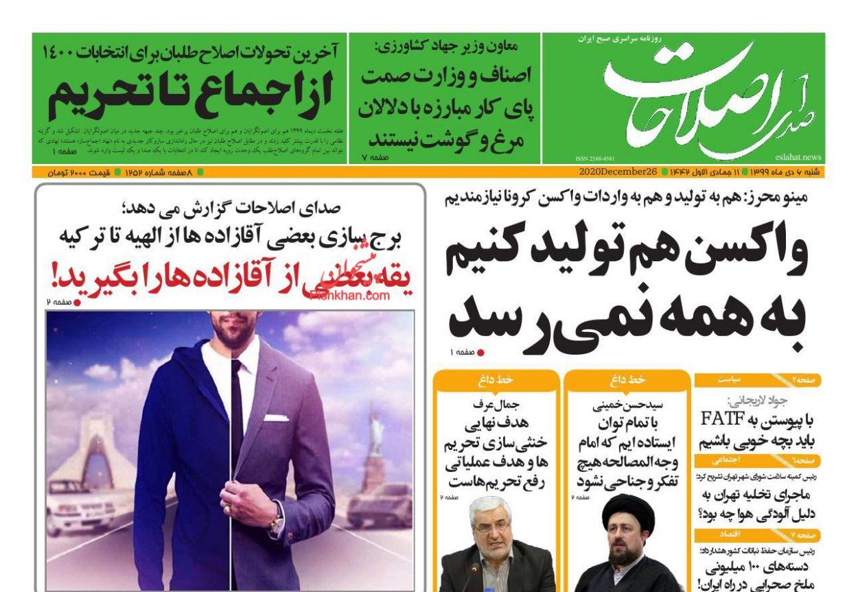 عناوین اخبار روزنامه صدای اصلاحات در روز شنبه ۶ دی