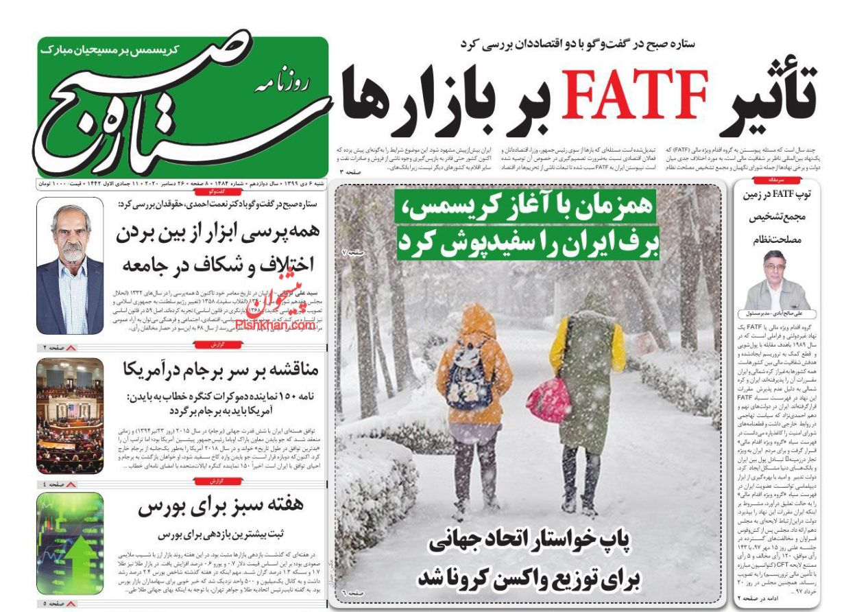 عناوین اخبار روزنامه ستاره صبح در روز شنبه ۶ دی