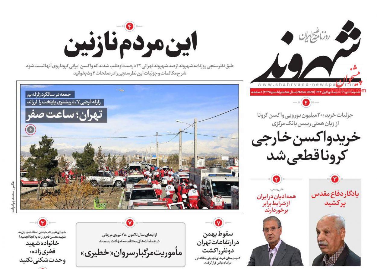 عناوین اخبار روزنامه شهروند در روز شنبه ۶ دی