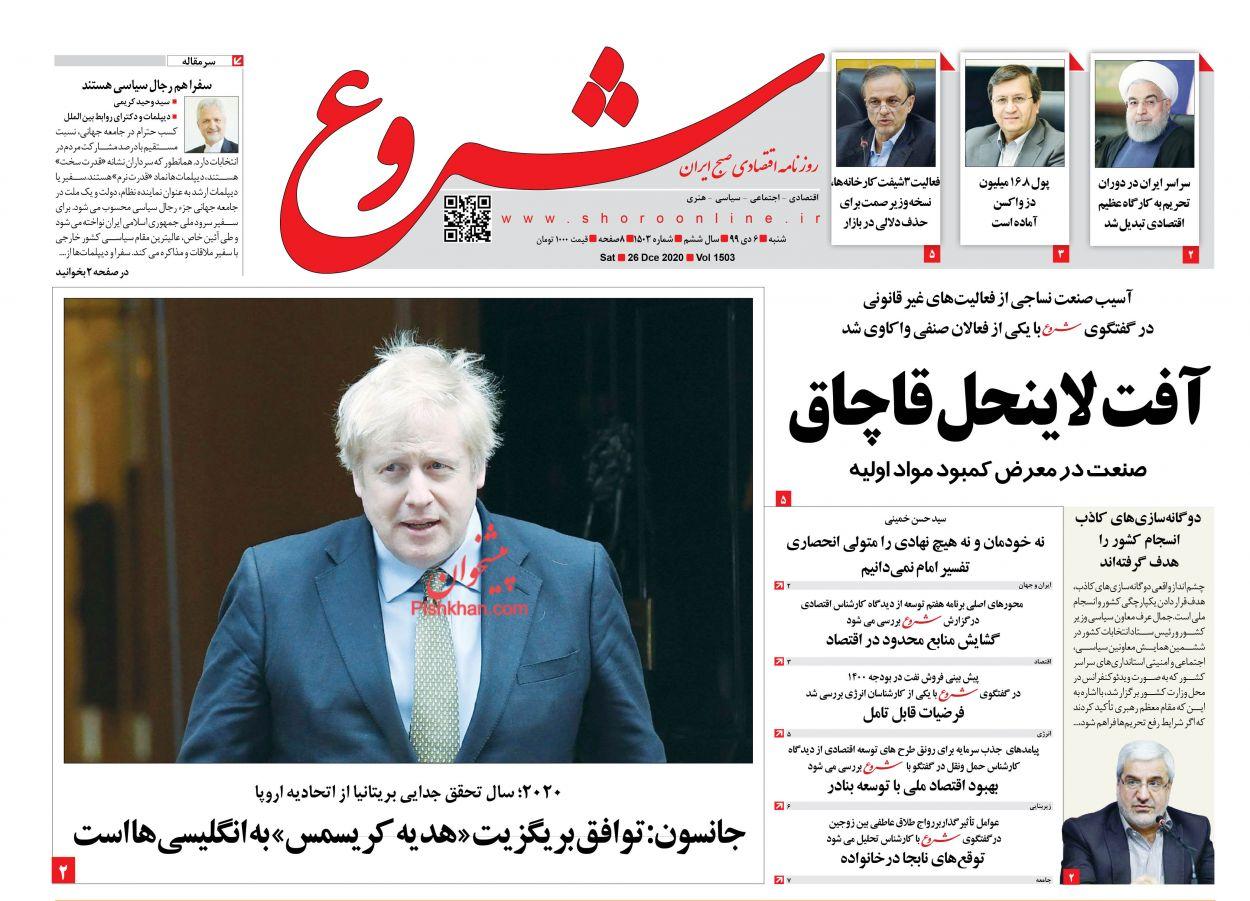 عناوین اخبار روزنامه شروع در روز شنبه ۶ دی