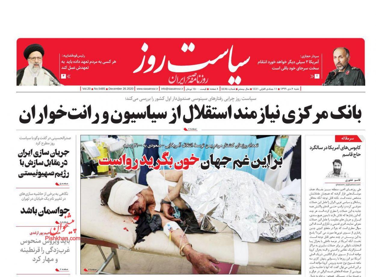 عناوین اخبار روزنامه سیاست روز در روز شنبه ۶ دی