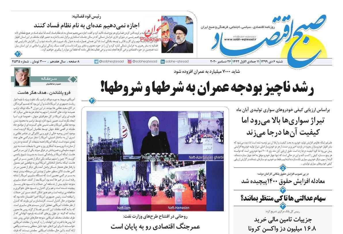 عناوین اخبار روزنامه صبح اقتصاد در روز شنبه ۶ دی