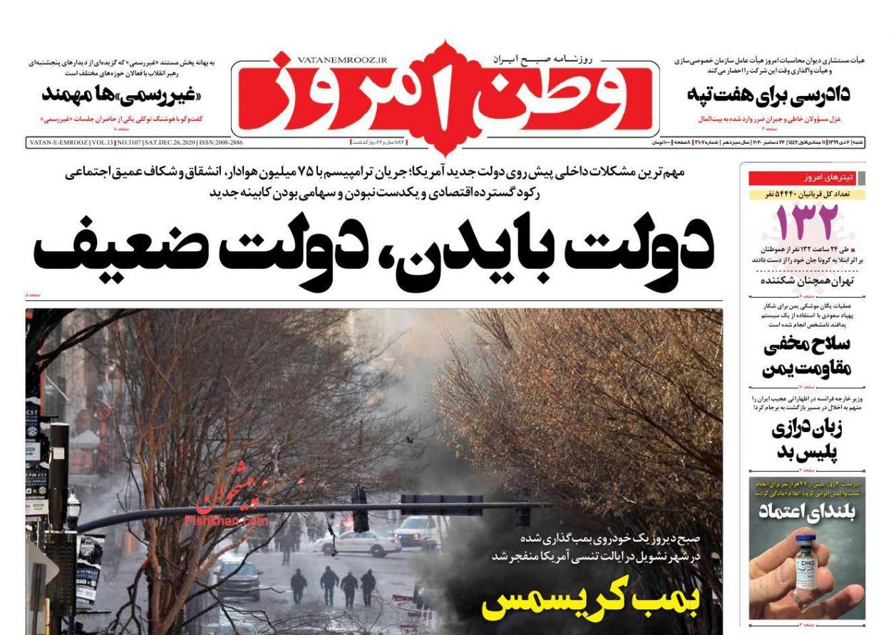 عناوین اخبار روزنامه وطن امروز در روز شنبه ۶ دی