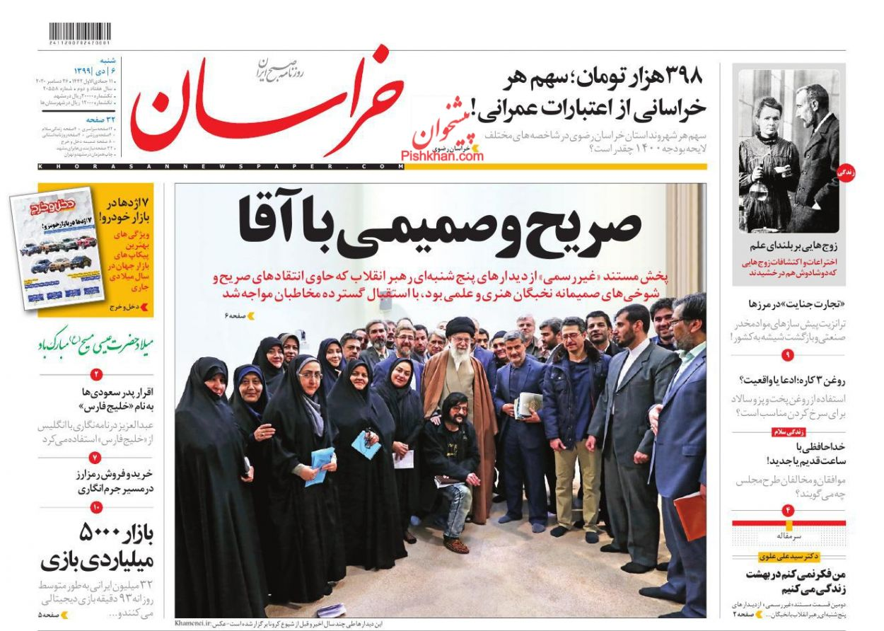 عناوین اخبار روزنامه خراسان در روز شنبه ۶ دی