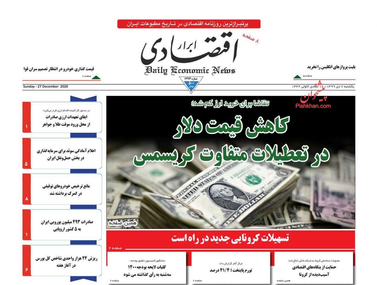 عناوین اخبار روزنامه ابرار اقتصادی در روز یکشنبه ۷ دی