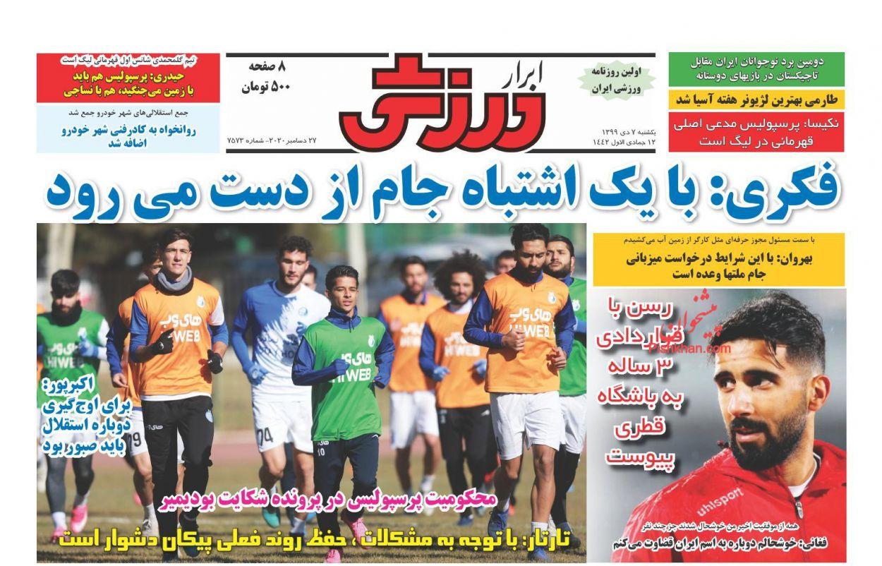 عناوین اخبار روزنامه ابرار ورزشى در روز یکشنبه ۷ دی
