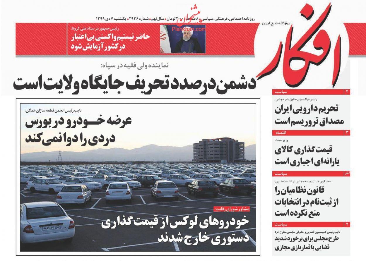 عناوین اخبار روزنامه افکار در روز یکشنبه ۷ دی