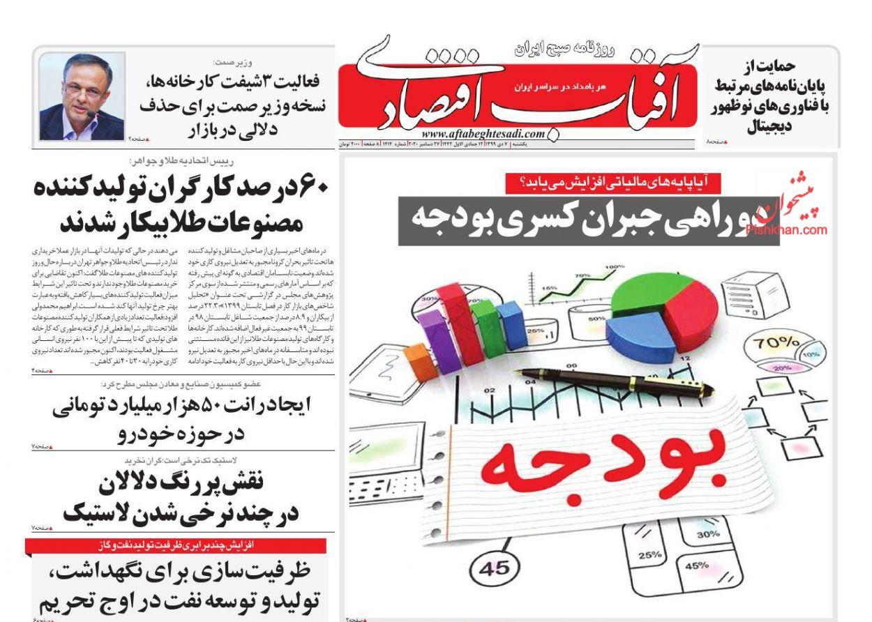 عناوین اخبار روزنامه آفتاب اقتصادی در روز یکشنبه ۷ دی