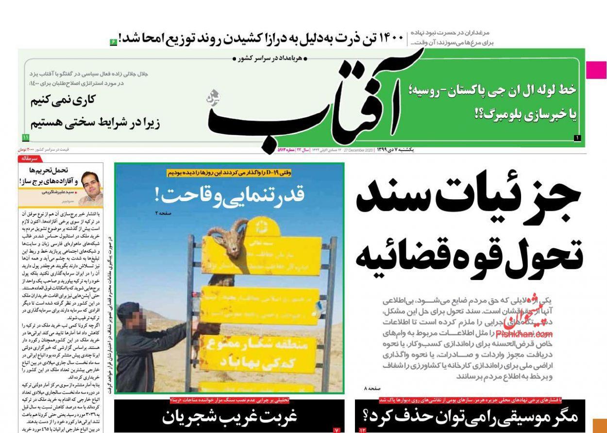 عناوین اخبار روزنامه آفتاب یزد در روز یکشنبه ۷ دی