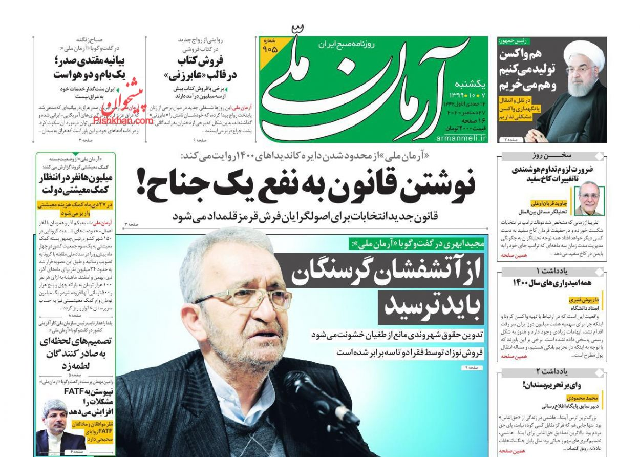 عناوین اخبار روزنامه آرمان ملی در روز یکشنبه ۷ دی