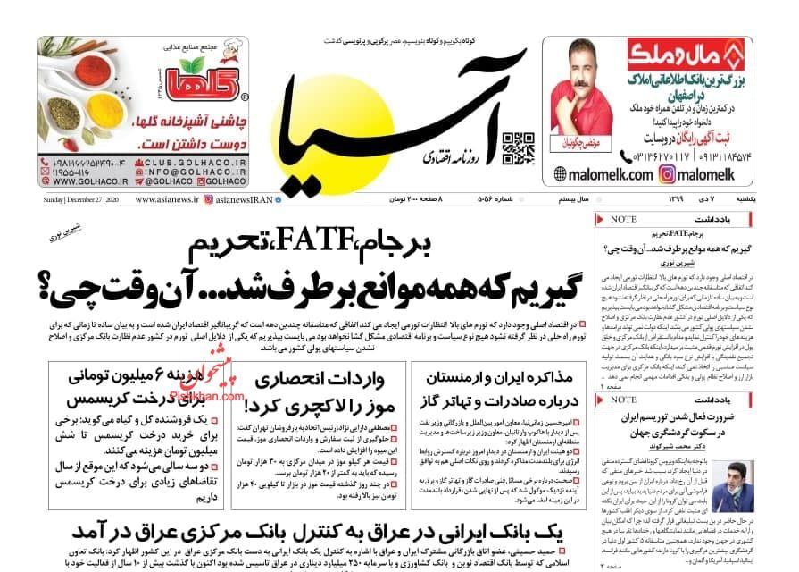 عناوین اخبار روزنامه آسیا در روز یکشنبه ۷ دی