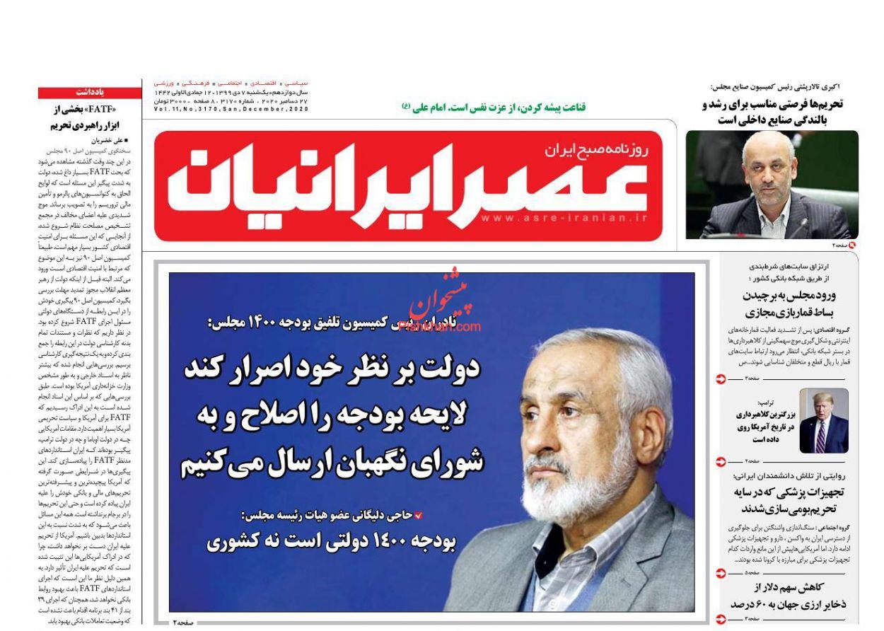 عناوین اخبار روزنامه عصر ایرانیان در روز یکشنبه ۷ دی