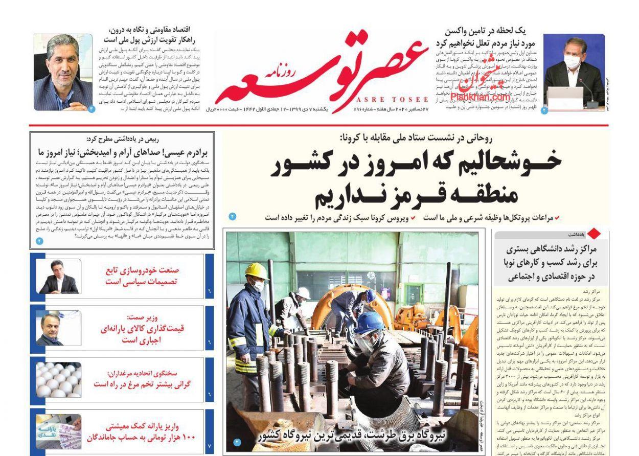 عناوین اخبار روزنامه عصر توسعه در روز یکشنبه ۷ دی