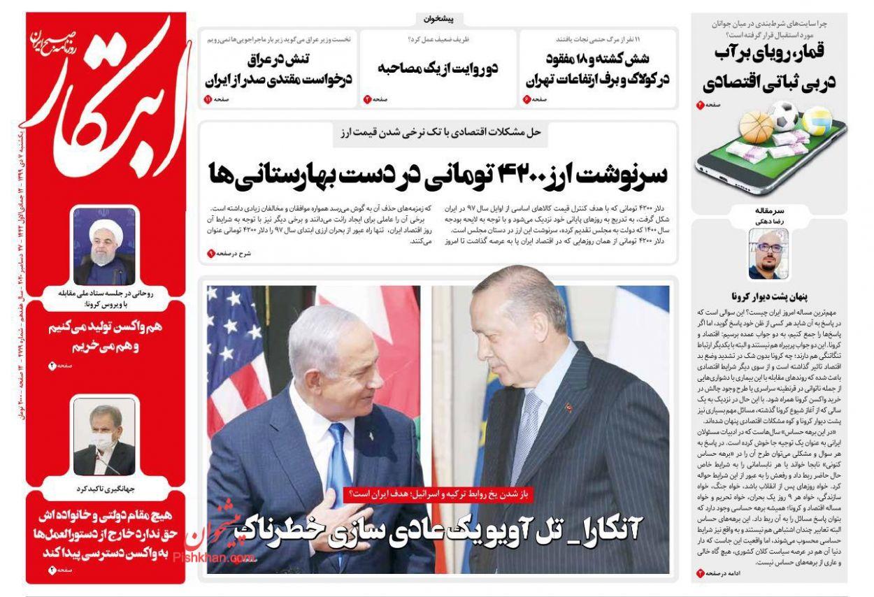 عناوین اخبار روزنامه ابتکار در روز یکشنبه ۷ دی