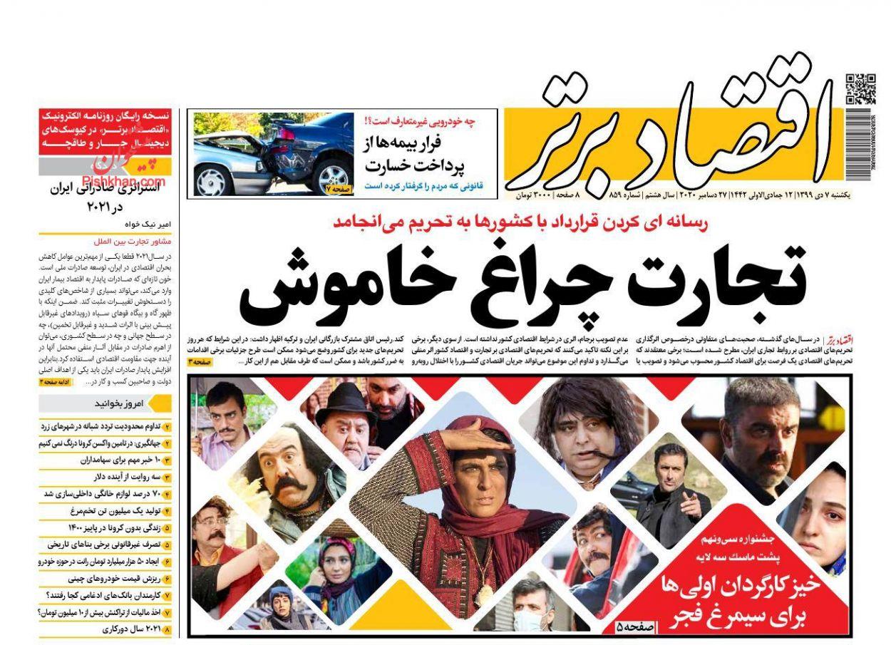 عناوین اخبار روزنامه اقتصاد برتر در روز یکشنبه ۷ دی