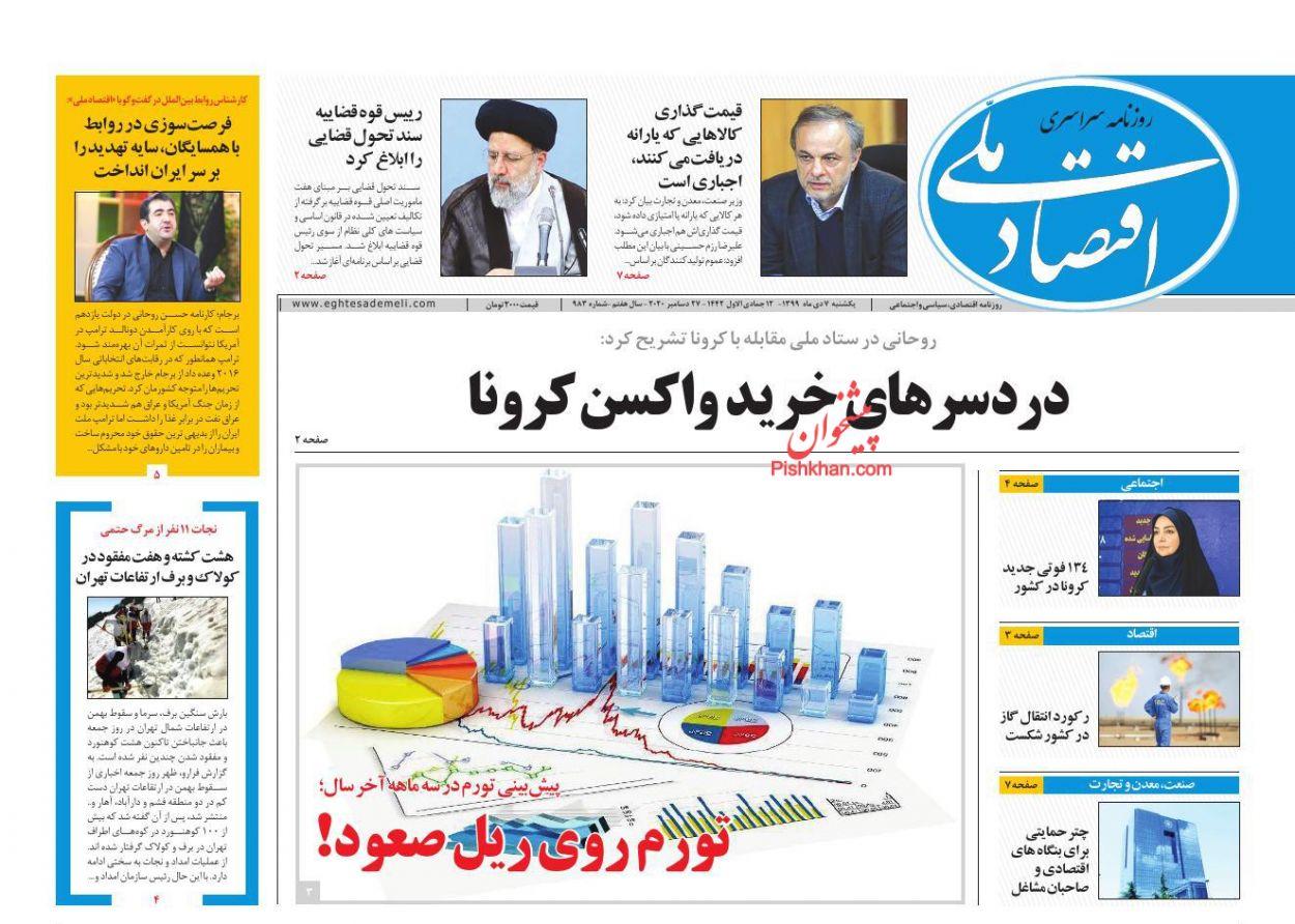 عناوین اخبار روزنامه اقتصاد ملی در روز یکشنبه ۷ دی