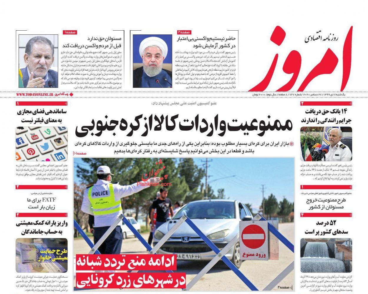عناوین اخبار روزنامه امروز در روز یکشنبه ۷ دی