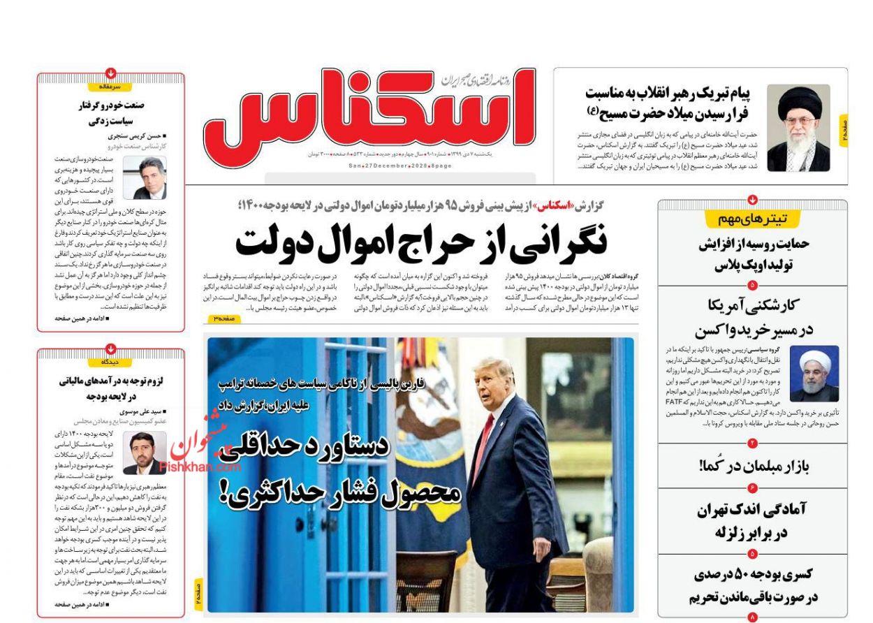 عناوین اخبار روزنامه اسکناس در روز یکشنبه ۷ دی