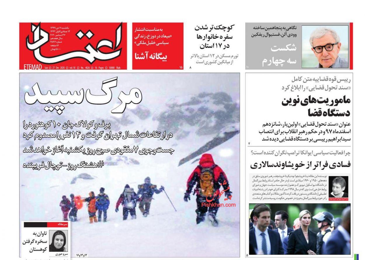 عناوین اخبار روزنامه اعتماد در روز یکشنبه ۷ دی