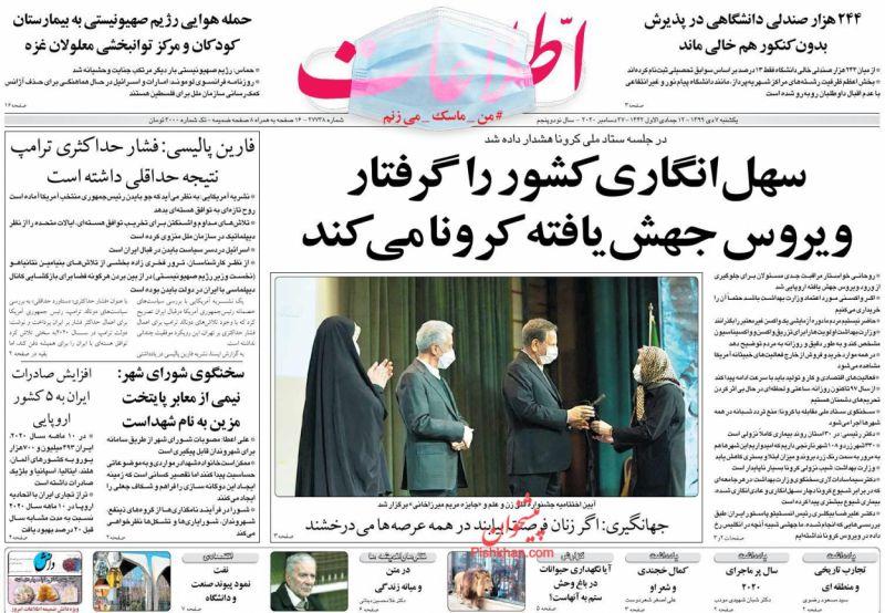 عناوین اخبار روزنامه اطلاعات در روز یکشنبه ۷ دی