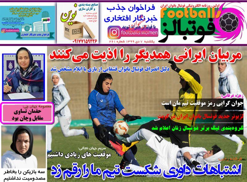 عناوین اخبار روزنامه فوتبالز در روز یکشنبه ۷ دی