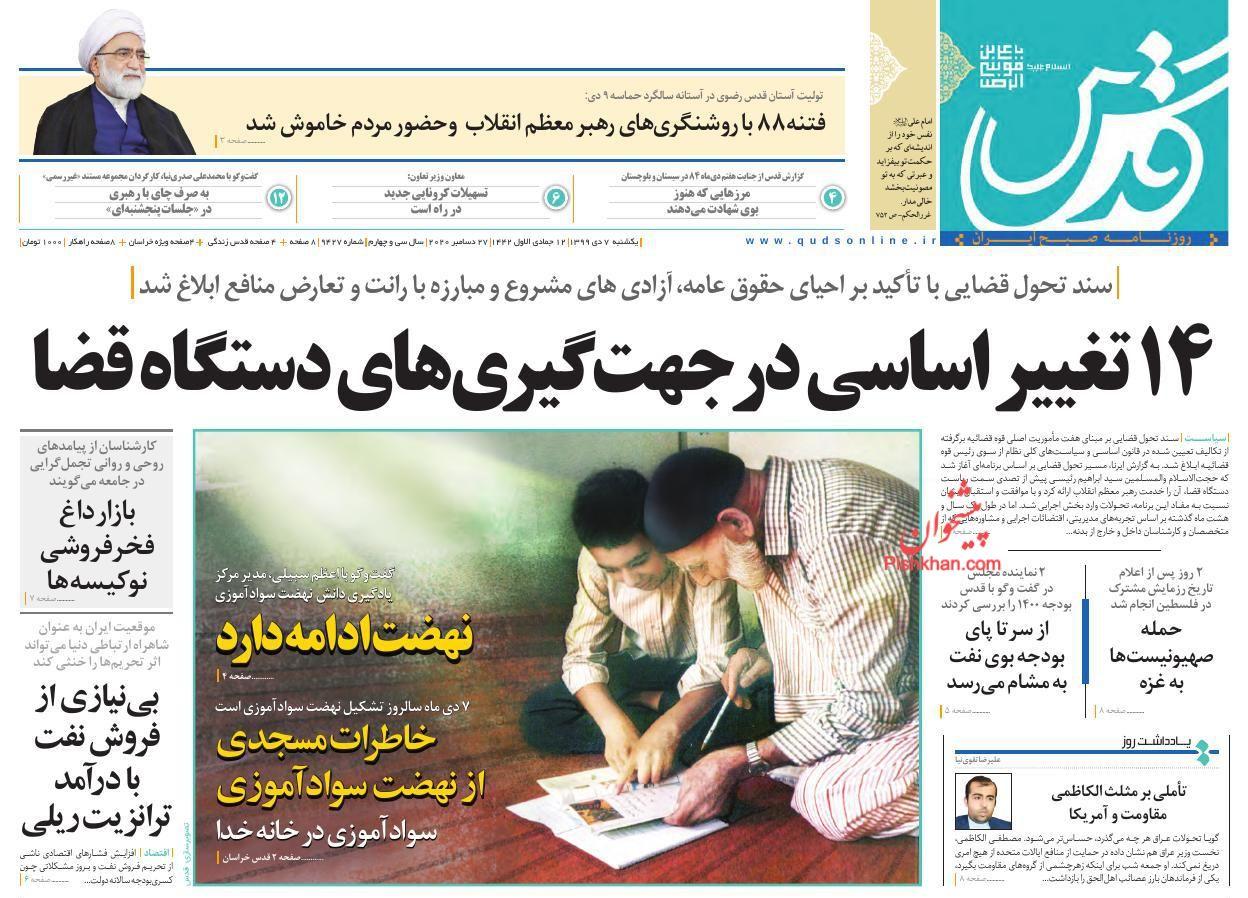 عناوین اخبار روزنامه قدس در روز یکشنبه ۷ دی