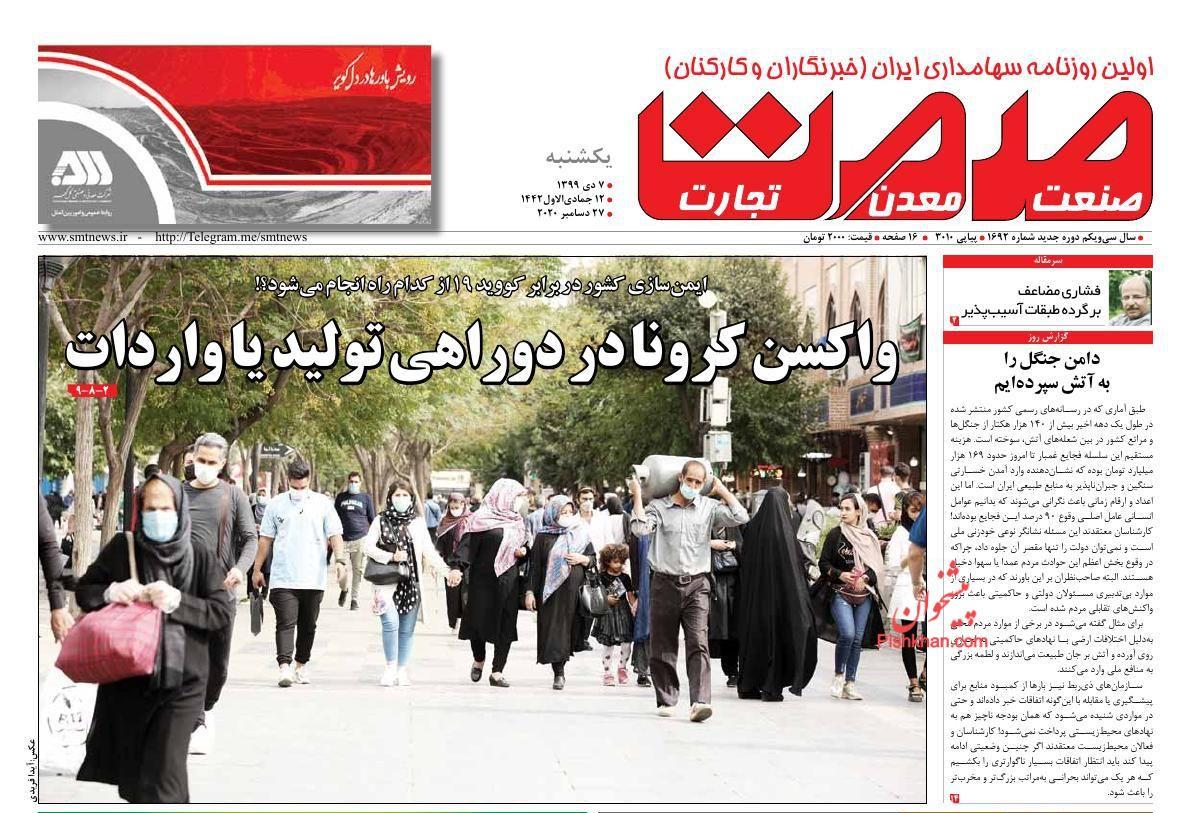 عناوین اخبار روزنامه صمت در روز یکشنبه ۷ دی