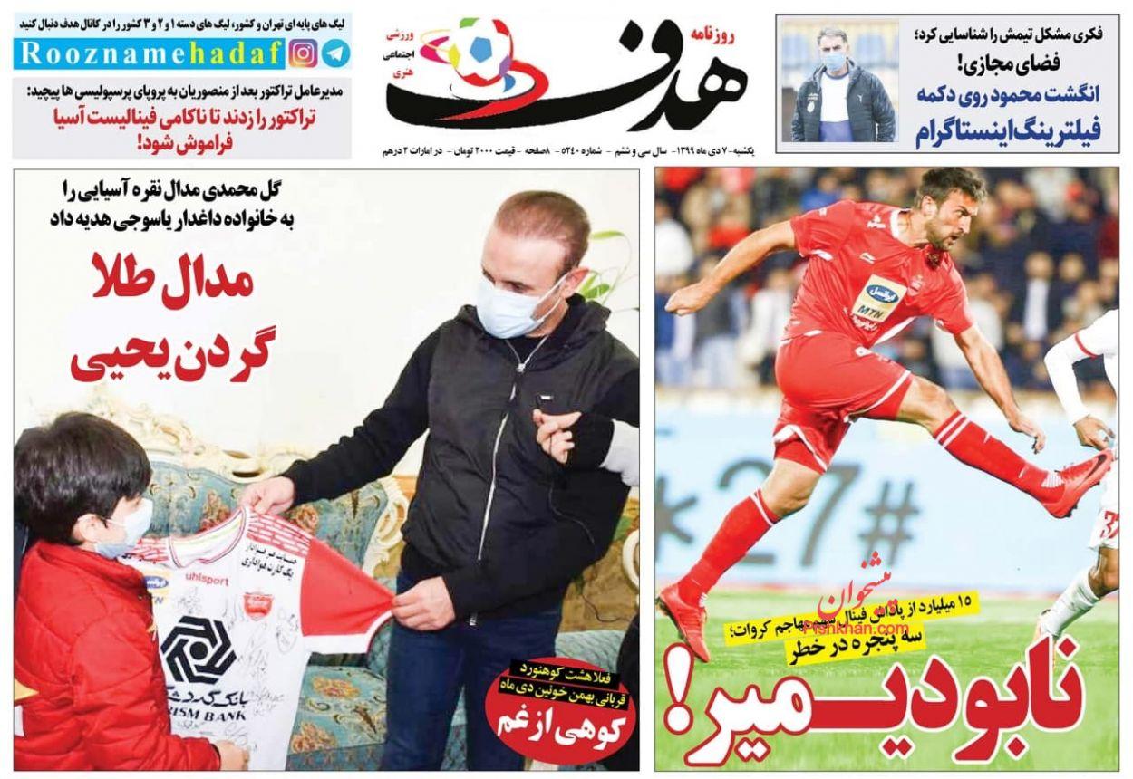 عناوین اخبار روزنامه هدف در روز یکشنبه ۷ دی