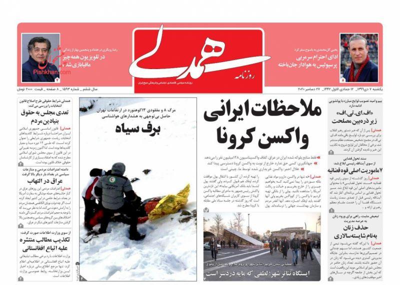 عناوین اخبار روزنامه همدلی در روز یکشنبه ۷ دی