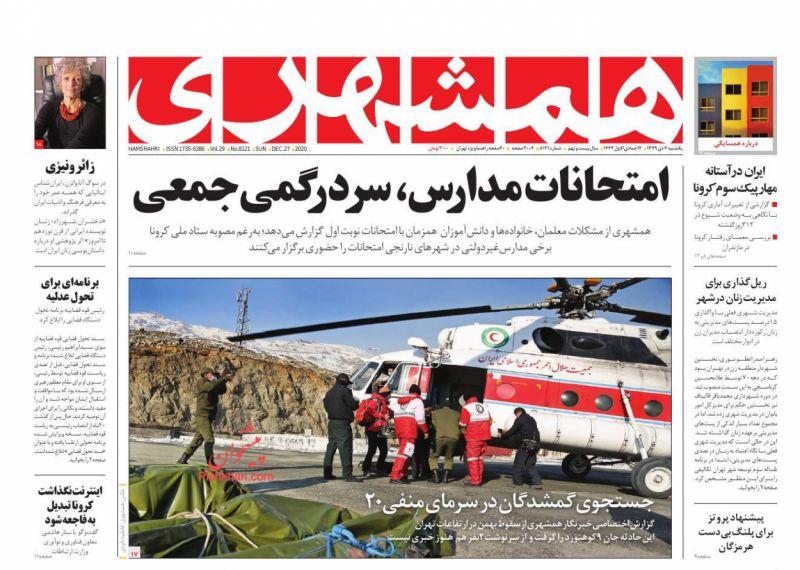 عناوین اخبار روزنامه همشهری در روز یکشنبه ۷ دی