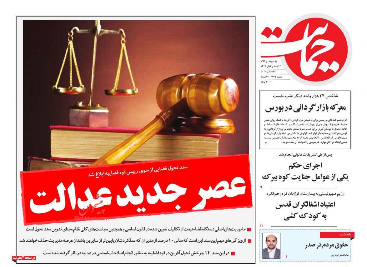 عناوین اخبار روزنامه حمایت در روز یکشنبه ۷ دی