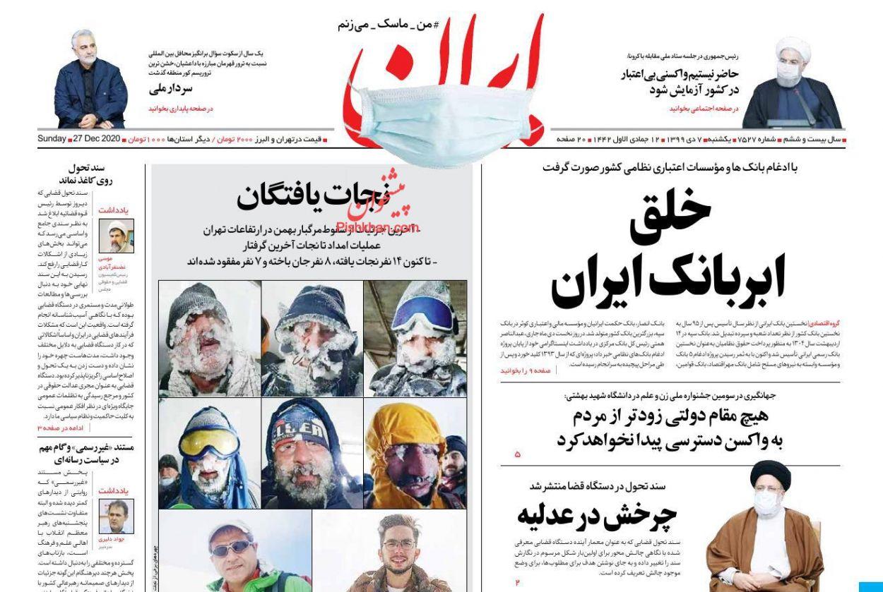 عناوین اخبار روزنامه ایران در روز یکشنبه ۷ دی