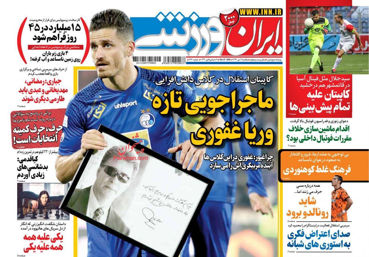 عناوین اخبار روزنامه ایران ورزشی در روز یکشنبه ۷ دی