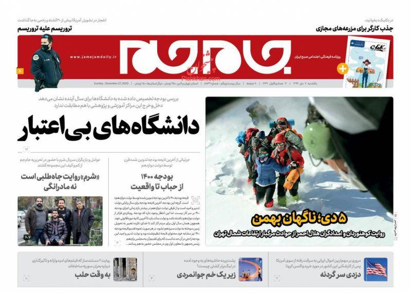 عناوین اخبار روزنامه جام جم در روز یکشنبه ۷ دی