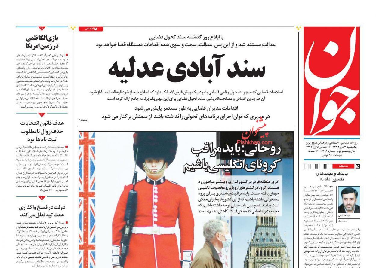 عناوین اخبار روزنامه جوان در روز یکشنبه ۷ دی