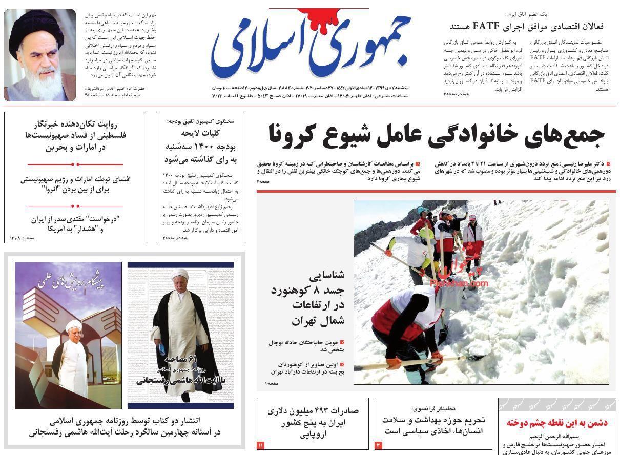 عناوین اخبار روزنامه جمهوری اسلامی در روز یکشنبه ۷ دی